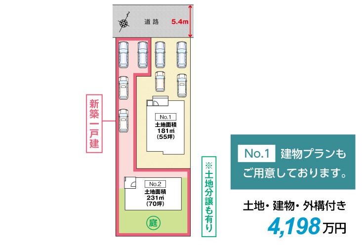 廿日市市桜尾2丁目8新築一戸建て分譲住宅区画図