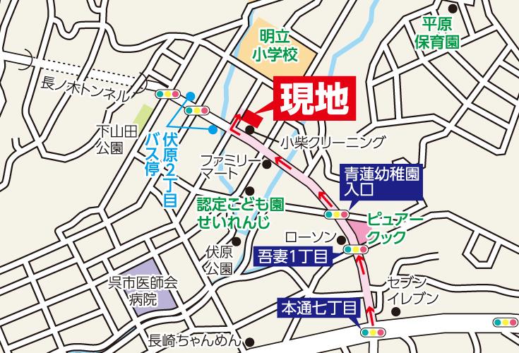 呉市伏原2丁目7現地案内図